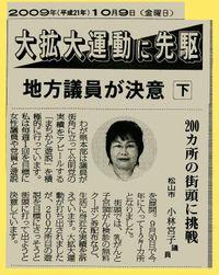 09.10.9新聞