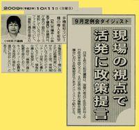 09.10.11新聞